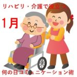 【リハビリ・介護で役立つ、何の日コミュニケーション術】1月19日は、いい空気の日