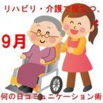 【リハビリ・介護で役立つ、何の日コミュニケーション術】9月6日は北海道地震の日