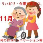 【リハビリ・介護で役立つ、何の日コミュニケーション術】11月12日は、いい皮膚の日
