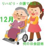 何の日12月13日【リハビリ&介護で役立つ会話術】ビタミンの日